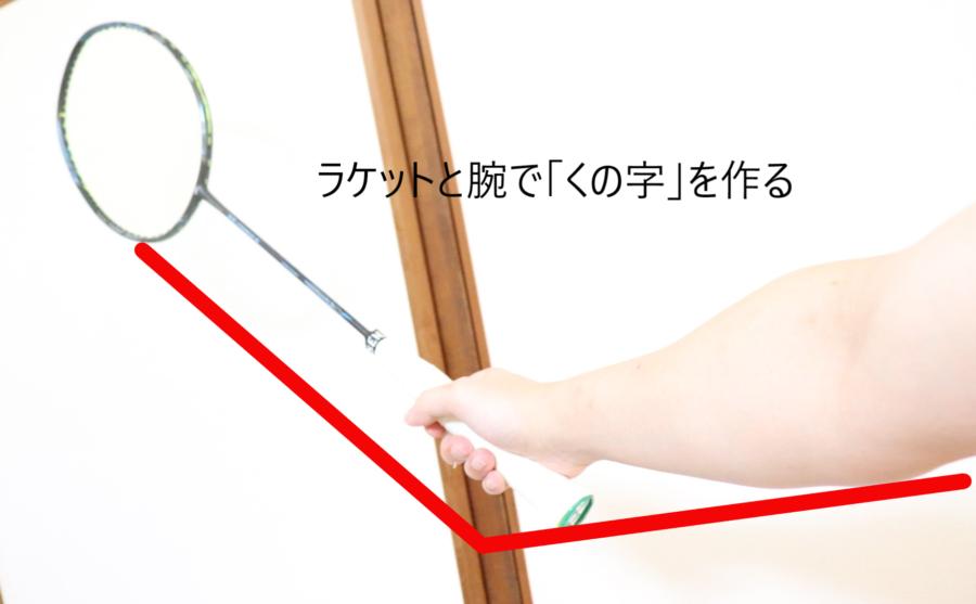 ラケットと腕で「くの字」を作る