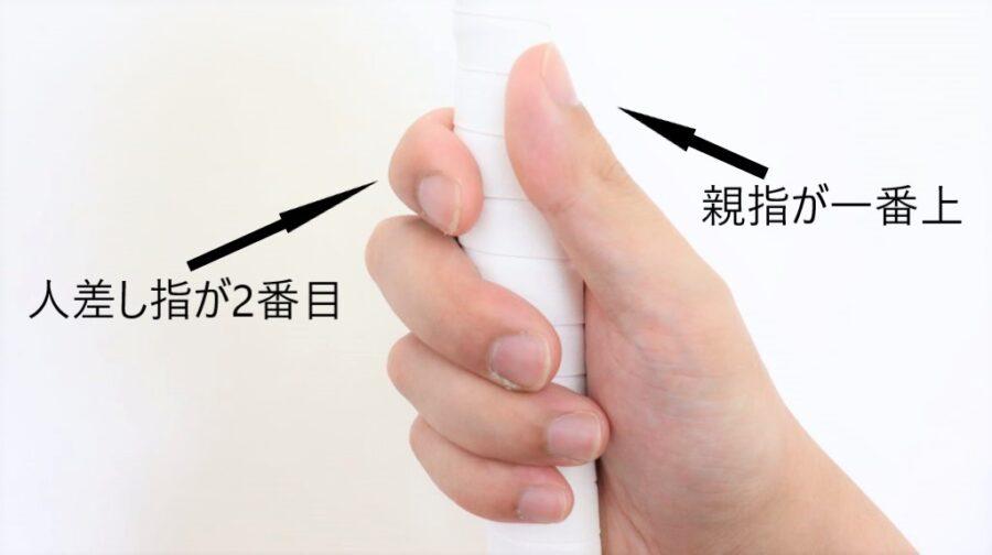 応用的なイースタングリップでグリップを握ったときの指の位置