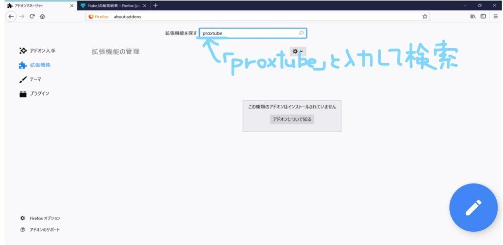 proxtube 検索画面