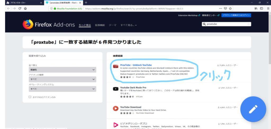 proxtube インストール画面