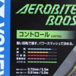 YONEX AEROBITE BOOST パッケージ