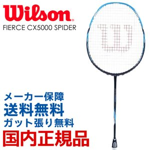 Wilson CX5000