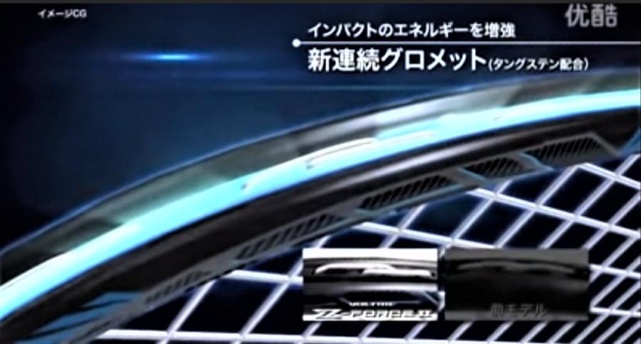 ボルトリックZ-フォースⅡ グロメット