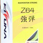 KIZUNA Z64のパッケージ