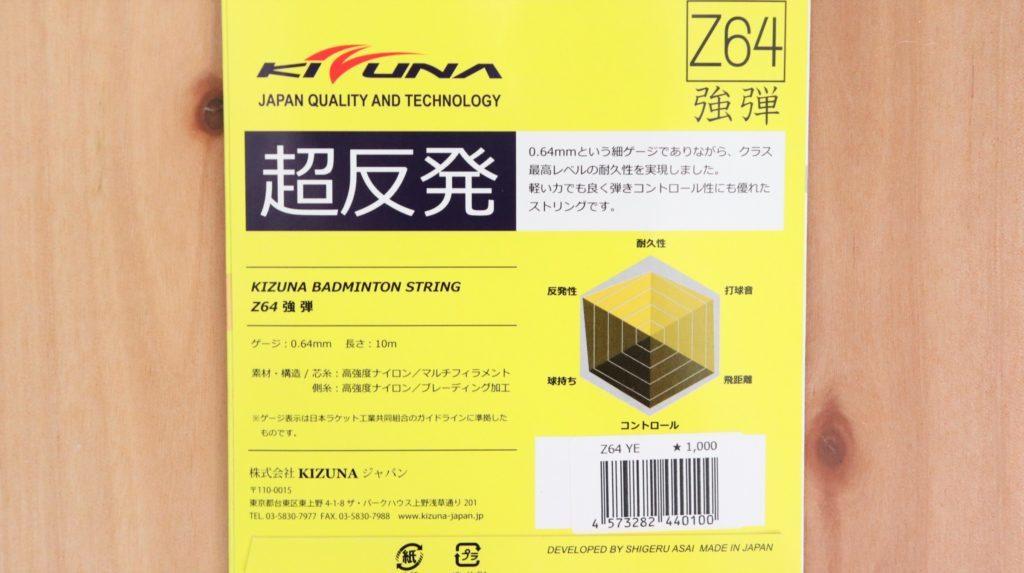 KIZUNA Z64のパッケージ裏