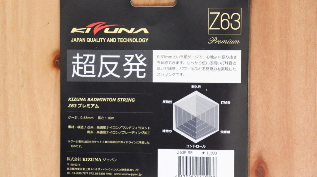 KIZUNA Z63 Premiumのパッケージ 裏