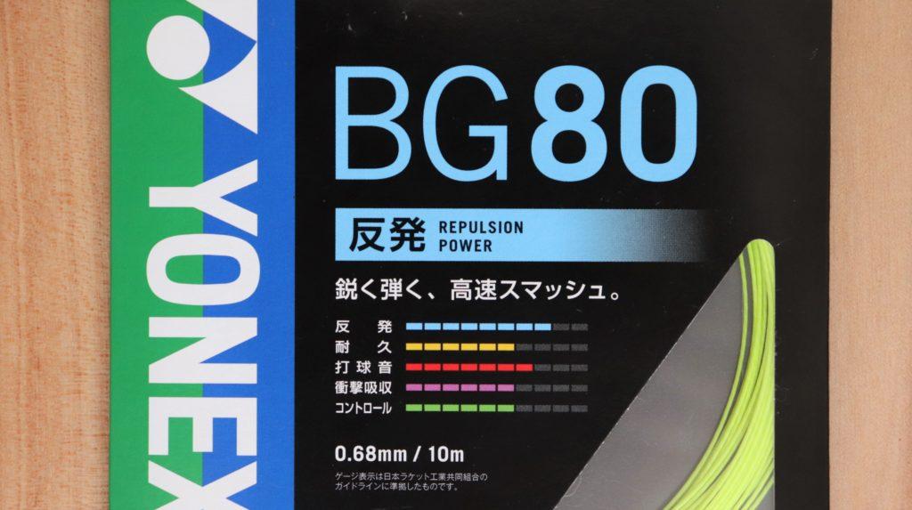 YONEX BG80のパッケージ