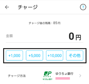 paypayチャージ金額