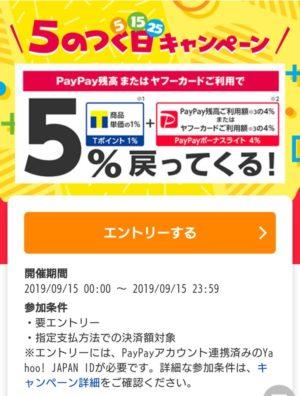 Yahoo!ショッピング 5のつく日