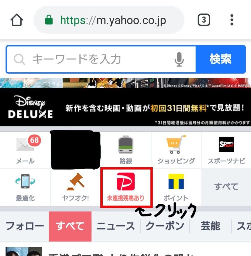 Yahoo!のトップ画面