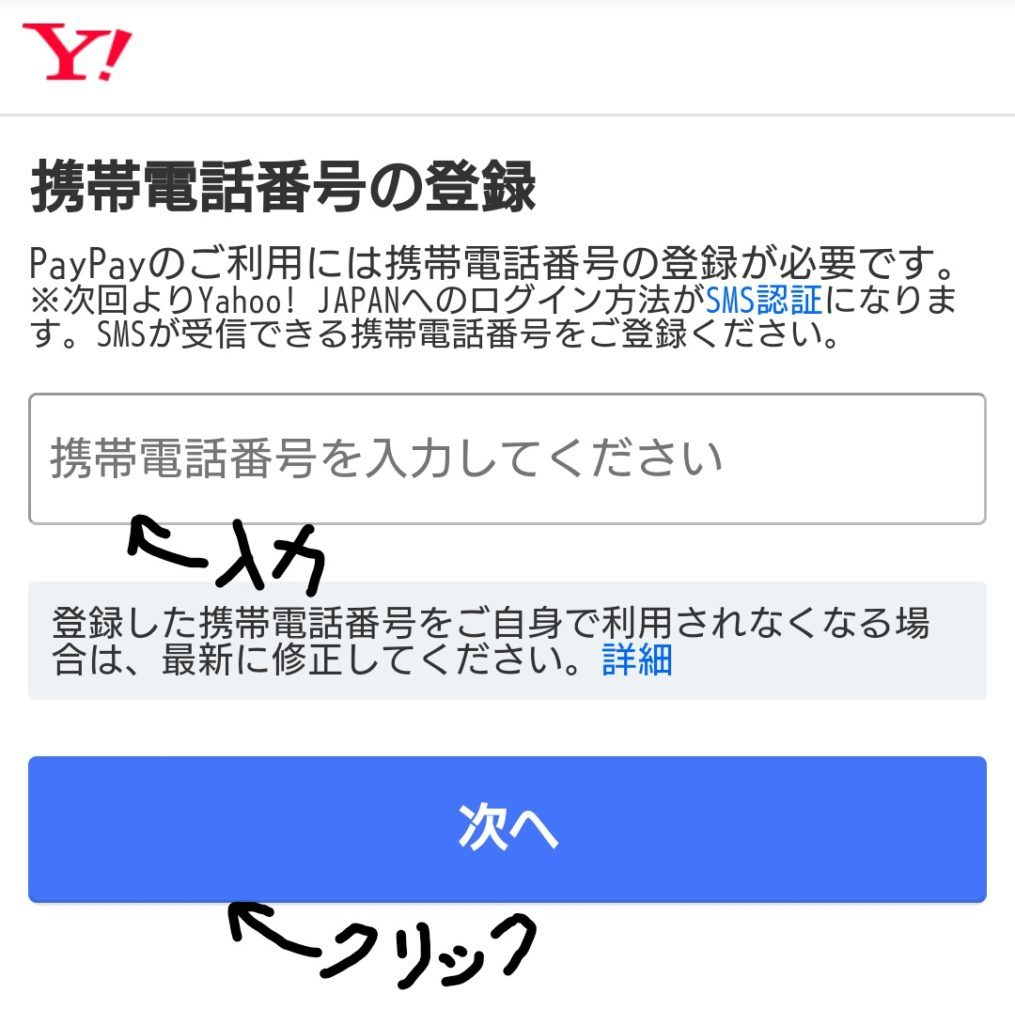 PayPayの電話番号入力画面