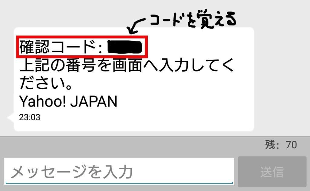 PayPayのSNS認証コード