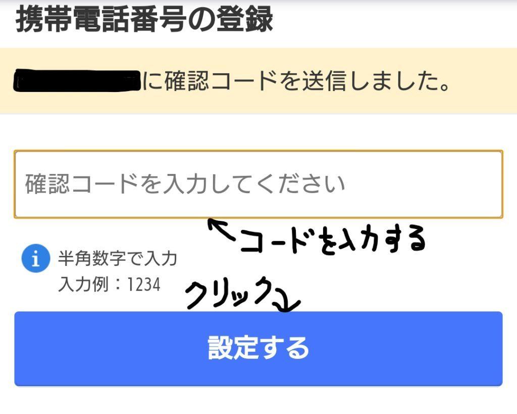 PayPayのSNS認証コード入力画面