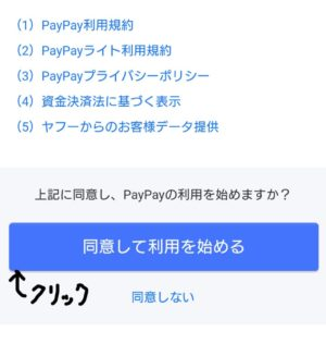 PayPayの規約同意