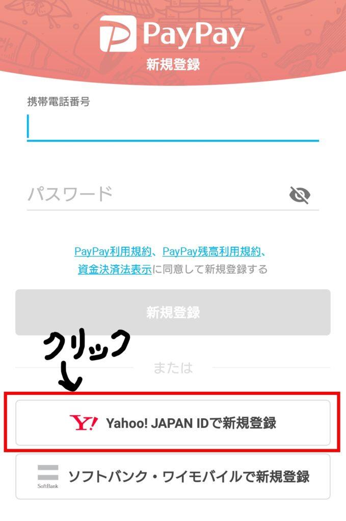 PayPayのアプリ