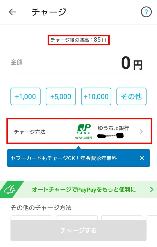 PayPayのチャージ画面