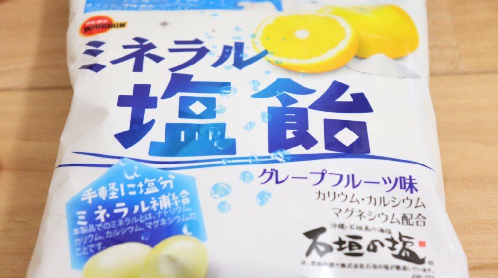 【おいしく塩分補給】熱中症対策におすすめの塩入おやつ(タブレット、飴、キャラメル)【食べすぎには要注意】