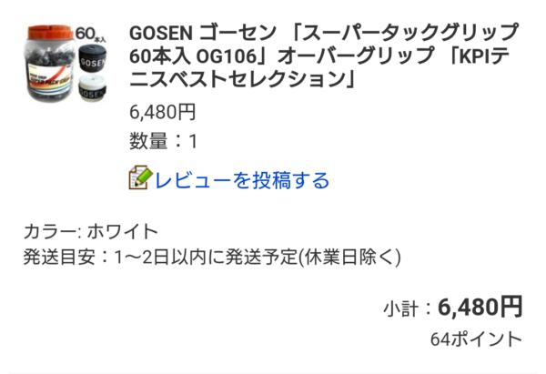GOSEN「スーパータックグリップ」のお気に入りのポイントを紹介【コスパ/フィット感/サイズ】