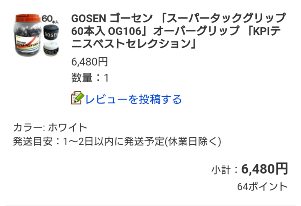 GOSEN SUPER TACK GRIP コストパフォーマンス