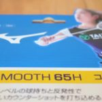 MIZUNO M-SMOOTH65Hのパッケージ