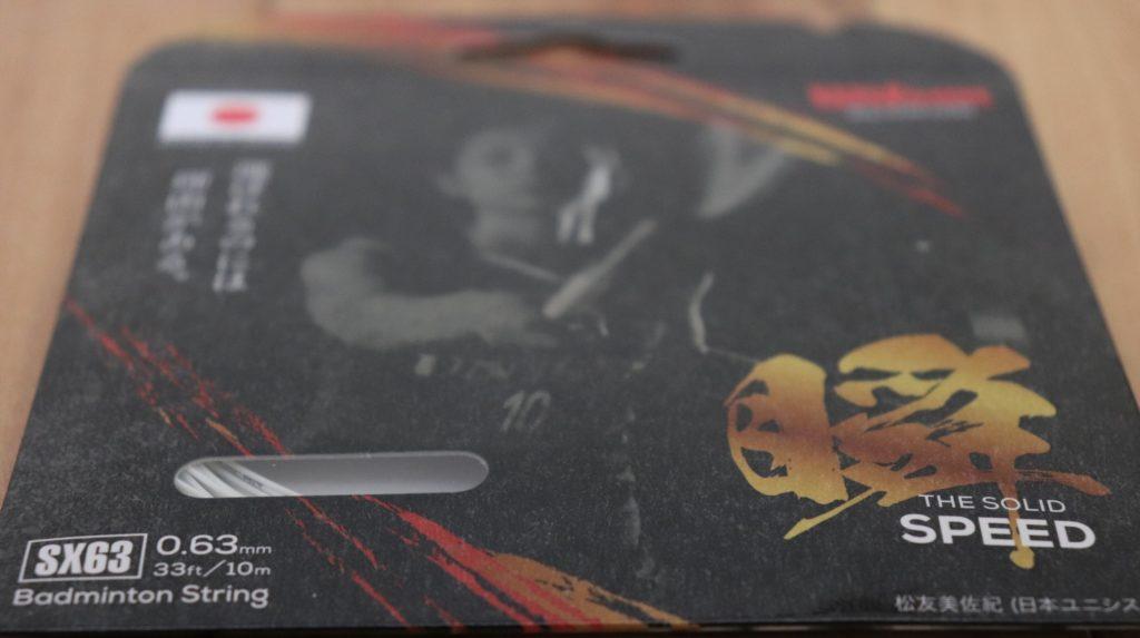 Wilson SX63のパッケージ