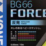 ヨネックス BG66フォースのパッケージ