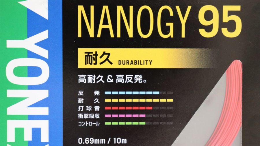 ヨネックス ナノジー95のパッケージ