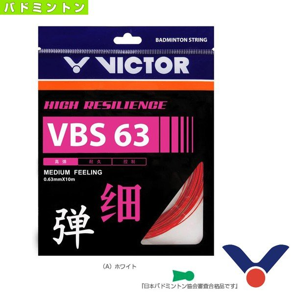 VICTOR VBS-63