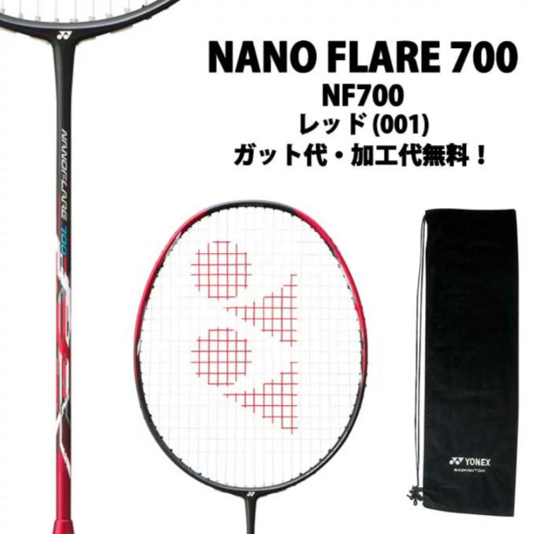 ヨネックス ナノフレア700