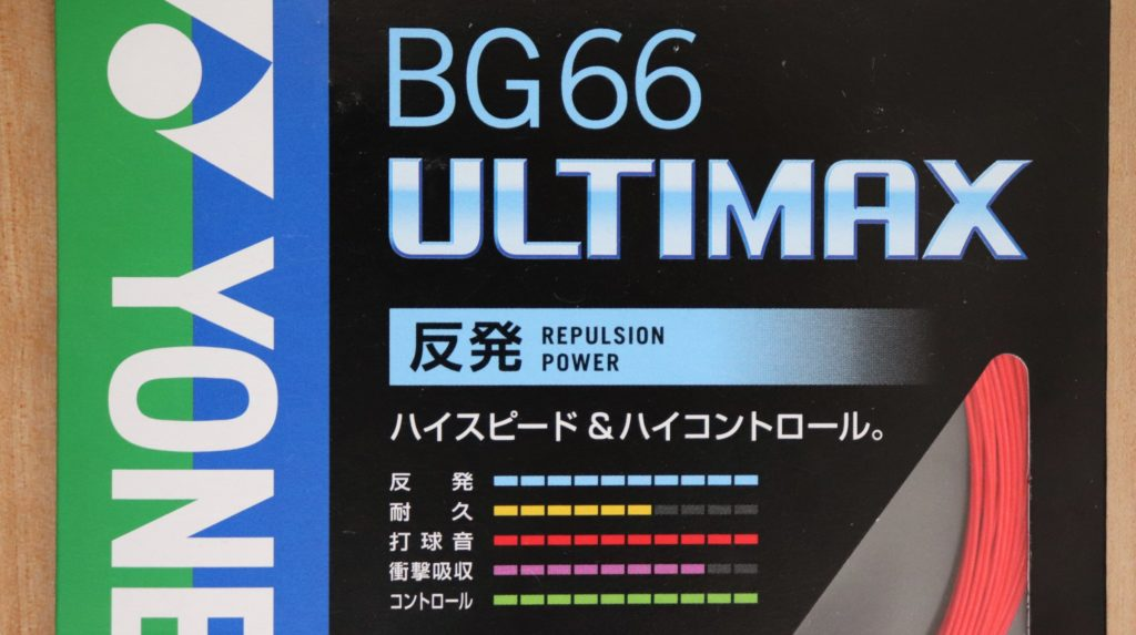 YONEX BG66ULTIMAXのパッケージ