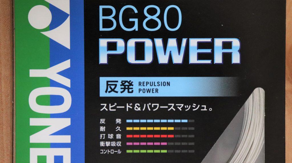 YONEX BG80パワーのパッケージ