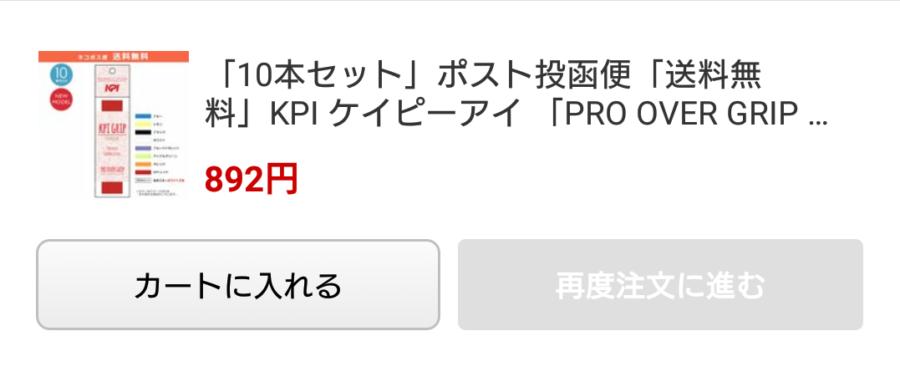 KPI PRO OVER GRIP コスパ