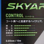 SKYARCのパッケージ
