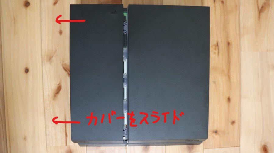 PS4 SSD換装 カバーを外す