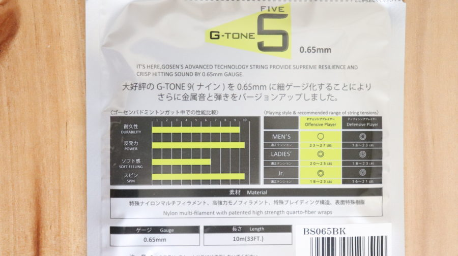 ゴーセン G-TONE5 スペック