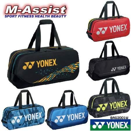 YONEX PROseries トーナメントバック