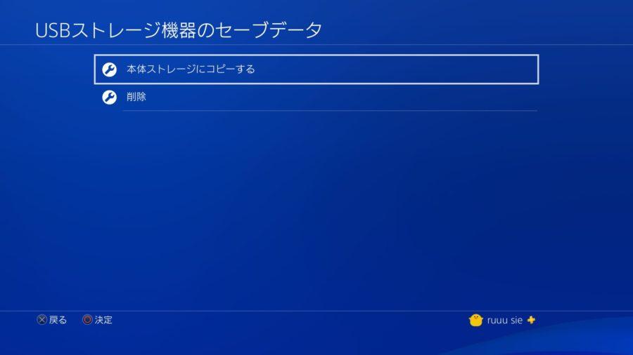 PS4 SSD換装 セーブデータ読み込み
