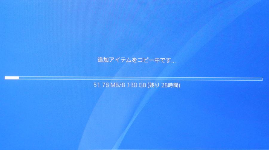 PS4 SSD換装後