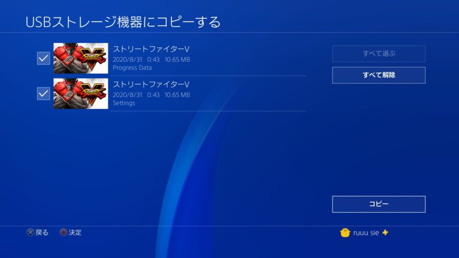 PS4 USBセーブデータ保存
