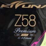 キズナ Z58 パッケージ