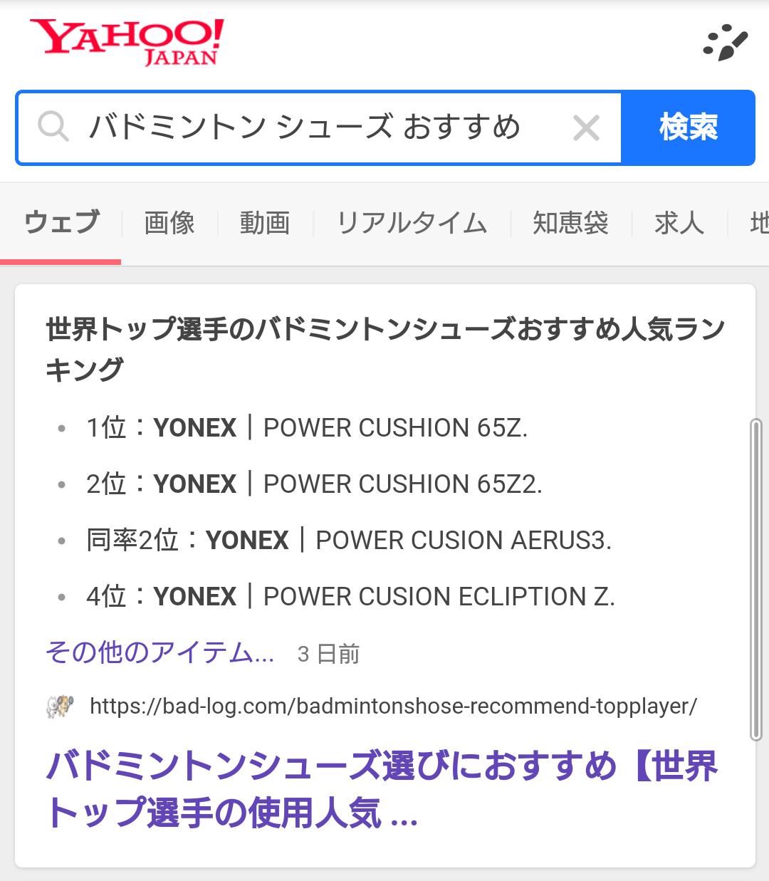 Yahoo! 検索結果 トップ