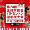 全日本総合バドミントン選手権