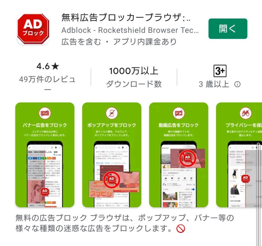 無料広告ブロックアプリ
