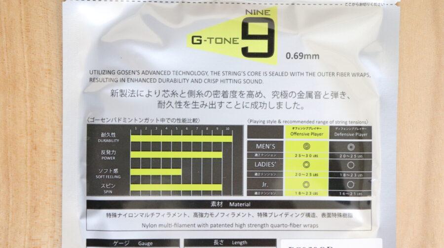 G-TONE9 スペック