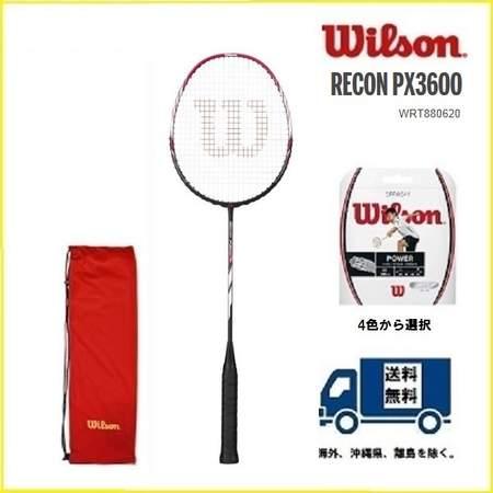 ウイルソン レコンP3600