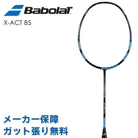 バボラ X-ACT 85