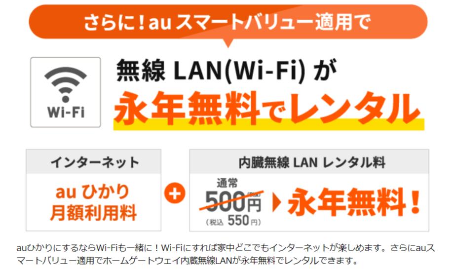 auひかり Wi-Fi