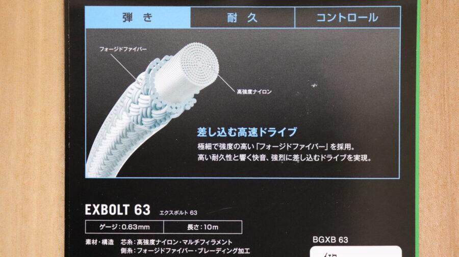 YONEX EXBOLT63