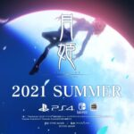 【2021年最新】PS4新作ソフトの動画と発売日情報まとめ【6月・7月・8月のスケジュール一覧】