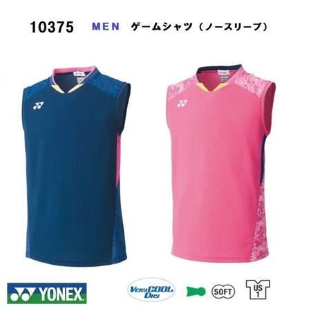全英オープン2020日本代表ウェア